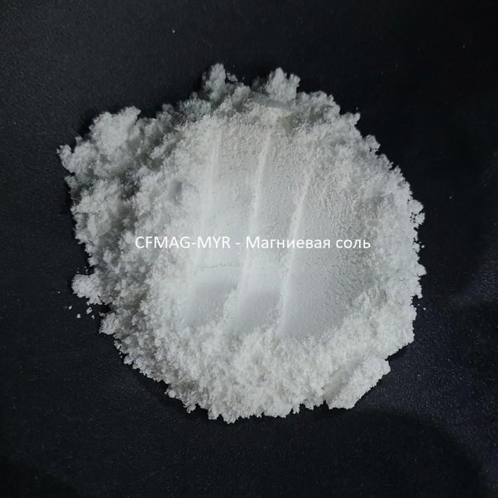 Косметический наполнитель CFMAG-MYR Magnesium Myristate (Магниевая соль миристиновой кислоты), - мкм
